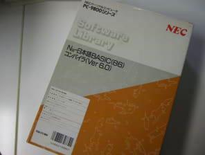 N-88日本語BASIC(86) コンパイラ Ver.6.0