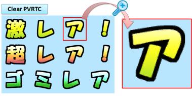 figure_rare_text_clear_pvrtc_half-bycubic