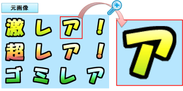 figure_rare_text_original_half-bycubic